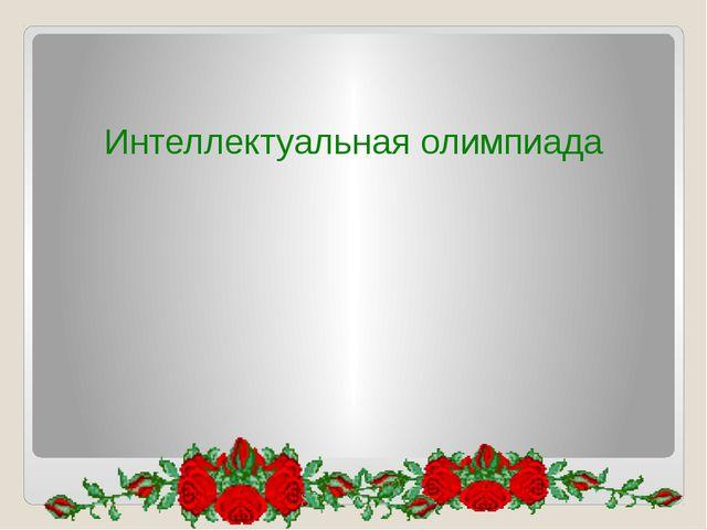 """"""" Наши команды Интеллектуалы - Эрудиты"""