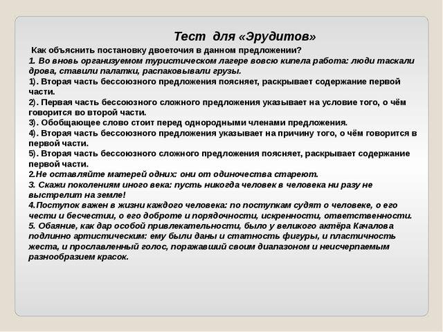 Общий оценочный лист Название команды І тур Работа по опорным схемам ІІ тур И...