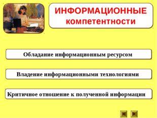 Обладание информационным ресурсом Критичное отношение к полученной информации