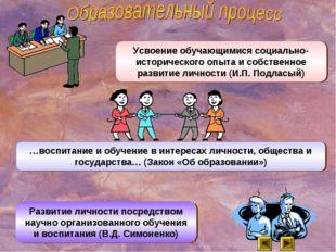 Усвоение обучающимися социально-исторического опыта и собственное развитие ли