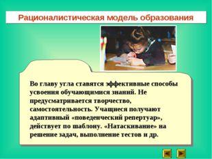 Во главу угла ставятся эффективные способы усвоения обучающимися знаний. Не п