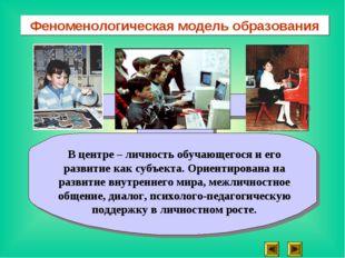 В центре – личность обучающегося и его развитие как субъекта. Ориентирована н