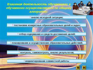 Взаимная деятельность обучающего и обучаемого осуществляется по общему алгори