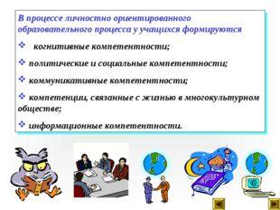 В процессе личностно ориентированного образовательного процесса у учащихся фо