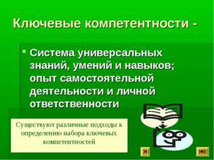 Ключевые компетентности - Система универсальных знаний, умений и навыков; опы