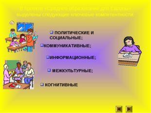 В проекте «Среднее образование для Европы» выделены следующие ключевые компет