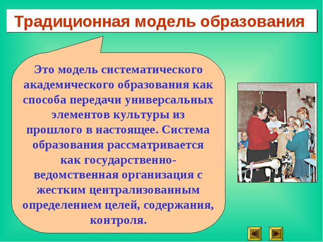 Традиционная модель образования Это модель систематического академического об...