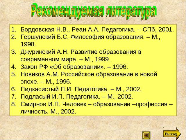 Бордовская Н.В., Реан А.А. Педагогика. – СПб, 2001. Гершунский Б.С. Философия...