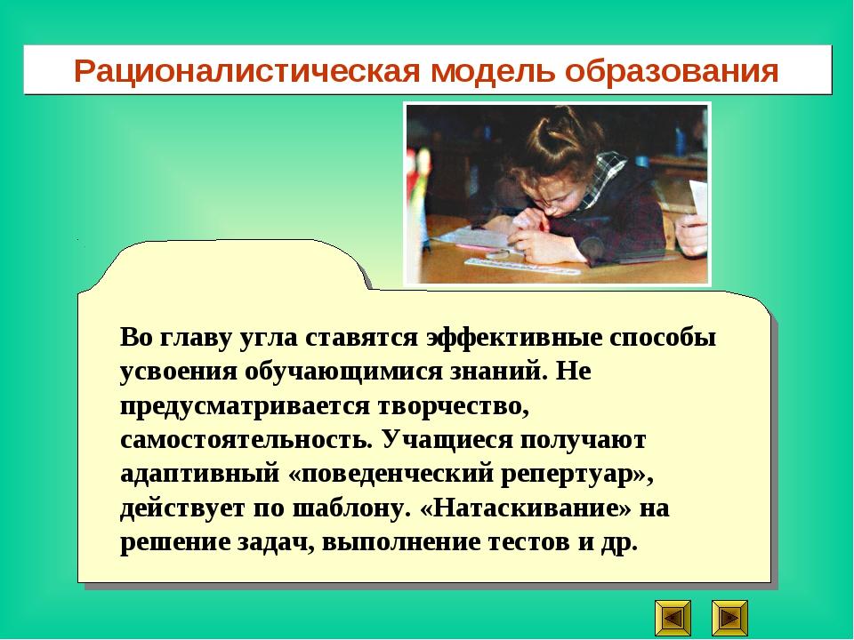Во главу угла ставятся эффективные способы усвоения обучающимися знаний. Не п...