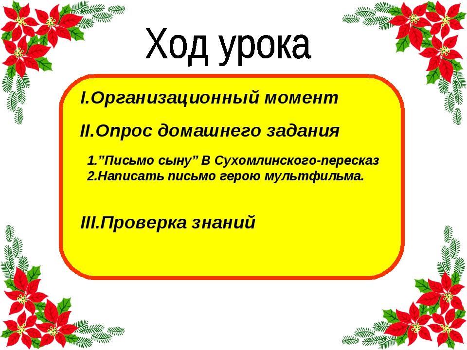 """I.Организационный момент II.Опрос домашнего задания 1.""""Письмо сыну"""" В Сухомли..."""