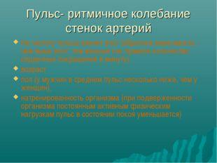 Пульс- ритмичное колебание стенок артерий На частоту пульса влияет рост (обра