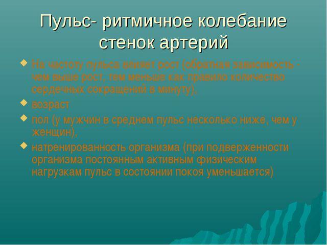 Пульс- ритмичное колебание стенок артерий На частоту пульса влияет рост (обра...