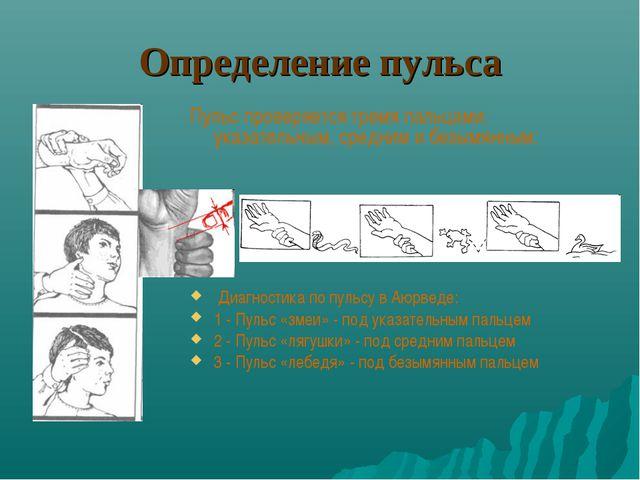 Определение пульса Пульс проверяется тремя пальцами: указательным, средним и...