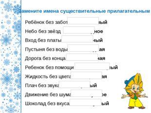 Замените имена существительные прилагательным Ребёнок без забот бе…заботный