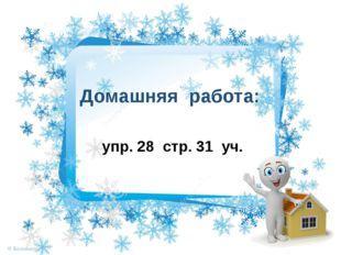 Домашняя работа: упр. 28 стр. 31 уч. ©Коломина