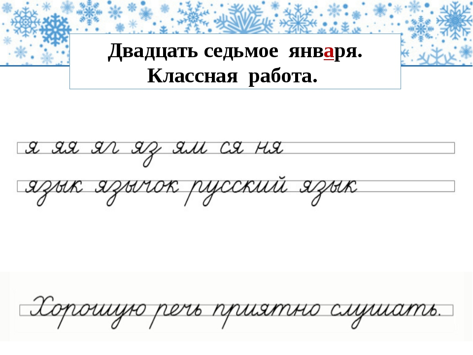 Двадцать седьмое января. Классная работа. ©Коломина