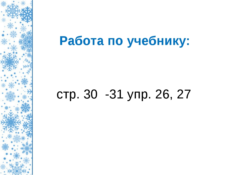 Работа по учебнику: стр. 30 -31 упр. 26, 27 ©Коломина