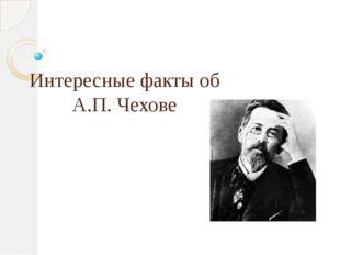 Интересные факты об А.П. Чехове