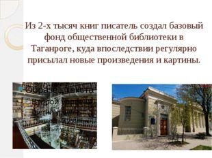 Из 2-х тысяч книг писатель создал базовый фонд общественной библиотеки в Тага