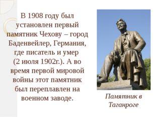 В 1908 году был установлен первый памятник Чехову – город Баденвейлер, Герман