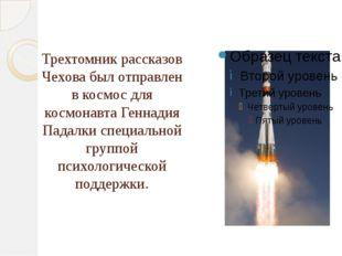 Трехтомник рассказов Чехова был отправлен в космос для космонавта Геннадия Па