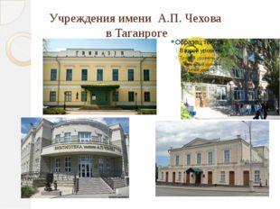 Учреждения имени А.П. Чехова в Таганроге