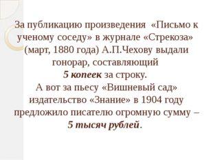 За публикацию произведения «Письмо к ученому соседу» в журнале «Стрекоза» (м