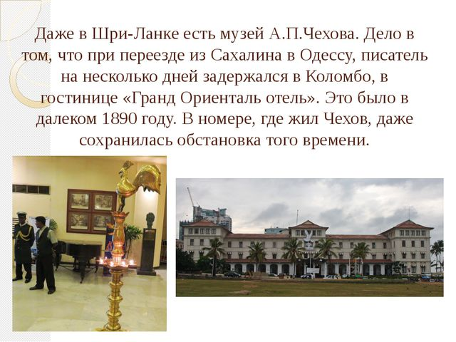 Даже в Шри-Ланке есть музей А.П.Чехова. Дело в том, что при переезде из Сахал...