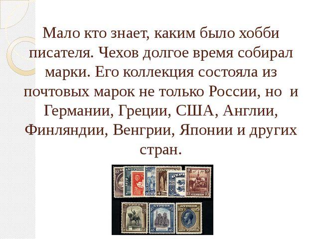 Мало кто знает, каким было хобби писателя. Чехов долгое время собирал марки....