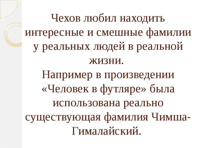 Чехов любил находить интересные и смешные фамилии у реальных людей в реальной...