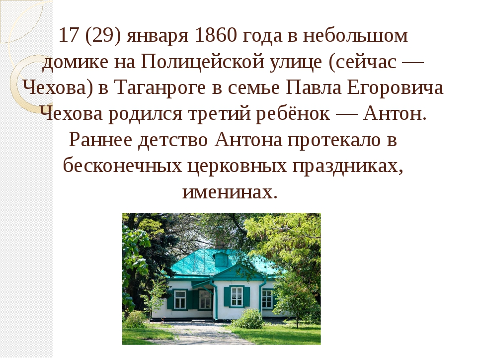 17 (29) января 1860 года в небольшом домикена Полицейской улице(сейчас —Чех...