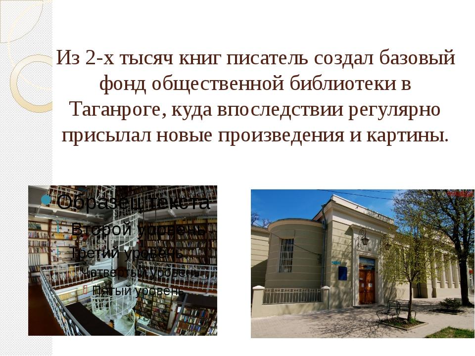 Из 2-х тысяч книг писатель создал базовый фонд общественной библиотеки в Тага...