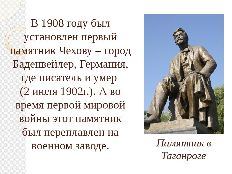 В 1908 году был установлен первый памятник Чехову – город Баденвейлер, Герман...