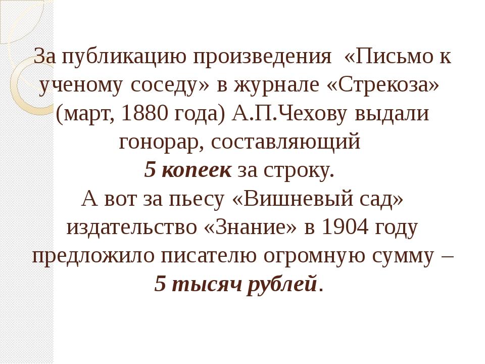 За публикацию произведения «Письмо к ученому соседу» в журнале «Стрекоза» (м...