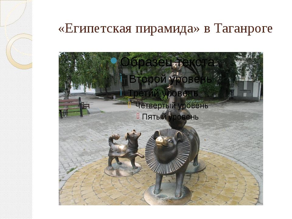 «Египетская пирамида» в Таганроге
