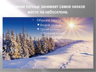 Зимнее солнце занимает самое низкое место на небосклоне.
