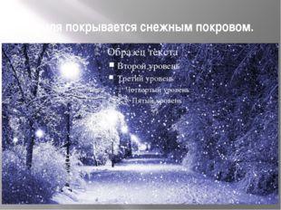 Земля покрывается снежным покровом.