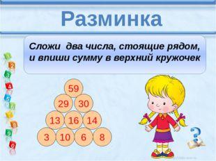 Сложи два числа, стоящие рядом, и впиши сумму в верхний кружочек Разминка 14