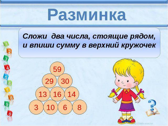 Сложи два числа, стоящие рядом, и впиши сумму в верхний кружочек Разминка 14...