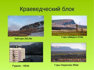 Краеведческий блок Зубгора 202,9м Горы Хараелах 956м Гора Шмидта 514м Рудная