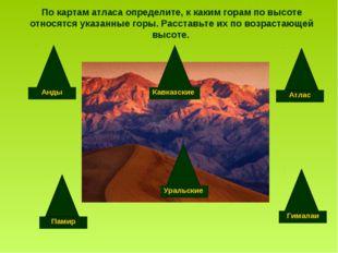 По картам атласа определите, к каким горам по высоте относятся указанные горы