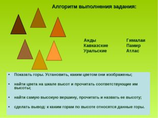 Алгоритм выполнения задания: Показать горы. Установить, каким цветом они изоб