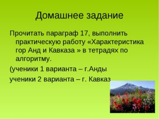 Домашнее задание Прочитать параграф 17, выполнить практическую работу «Характ