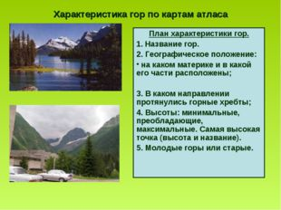 Характеристика гор по картам атласа План характеристики гор. 1. Название гор.