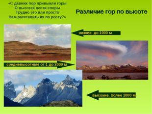 Различие гор по высоте «С давних пор привыкли горы О высотах вести споры Труд