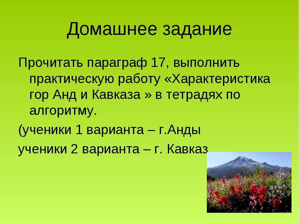 Домашнее задание Прочитать параграф 17, выполнить практическую работу «Характ...