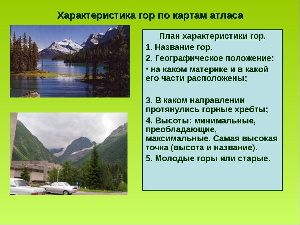 Характеристика гор по картам атласа План характеристики гор. 1. Название гор....
