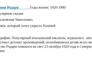 Джанни Родари Годы жизни: 1920-1980 Популярные сказки: Приключения Чиполлино,