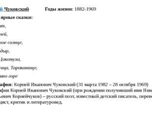 Корней Чуковский Годы жизни: 1882-1969 Популярные сказки: Айболит, Бармалей,