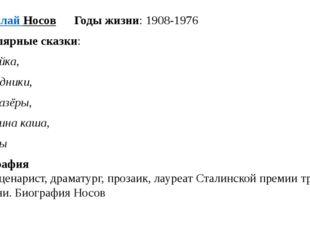 Николай Носов Годы жизни: 1908-1976 Популярные сказки: Незнайка, Огородники